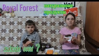 ПРОБУЕМ НАТУРАЛЬНЫЙ ШОКОЛАД//ПОЛЕЗНЫЕ ПРОДУКТЫ ОТ Royal Forest //РАСПАКОВКА ПОСЫЛОЧКИ//