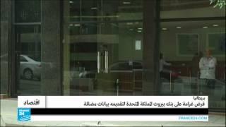 بريطانيا - فرض غرامة على بنك بيروت للمملكة المتحدة لتقديمه بيانات مضللة