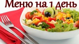 мое правильное питание для похудения, меню на 1 один день