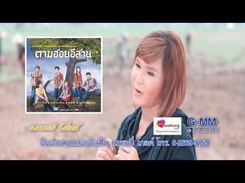 ศิริพร อำไพพงษ์ [Official MV]