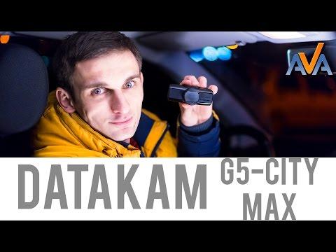 Видеорегистратор DATAKAM G5 City Max обзор от AVA.ua