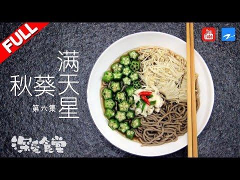 陸綜-深愛食堂2-EP 06-秋葵滿天星:盲女電台主持人星星因善良收穫愛情
