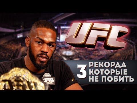 3 РЕКОРДА UFC, КОТОРЫЕ ТРУДНО ПОБИТЬ!