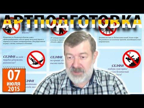 7 июля 2015. Селфи убивает.  Вячеслав Мальцев.  Плохие новости.