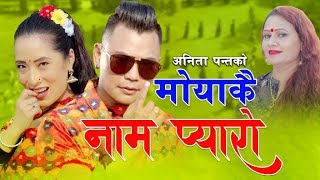 New Nepali lok dohori song 2076 | Moyakai name pyaro by Ramesh Babu Thapa & Anita Panta