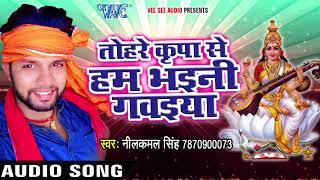 सरस्वती माता भजन Tohare Kirpa Se Hum Bhayini Gawaiya Neelkamal Sngh Bhojpuri Bhajan