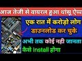 New Great Android App For Mobile User    Best Useful Smartphone App    By Hamesha Seekho