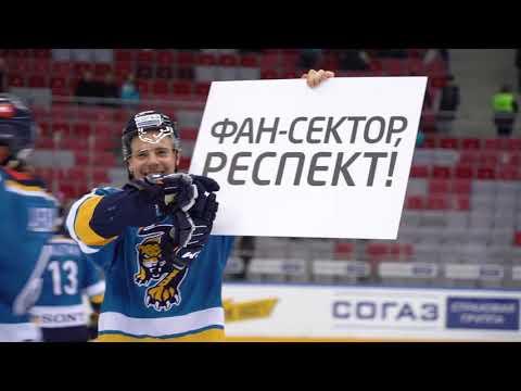 """Игроки ХК """"Сочи"""" поблагодарили болельщиков за поддержку"""