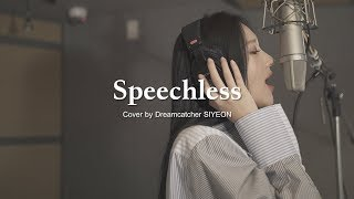 [Special Clip] Dreamcatcher(드림캐쳐) 시연 'Speechless' (영화 '알라딘' OST)