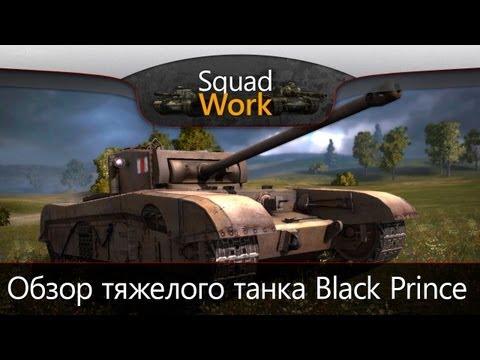 Черный Властелин (Обзор Black Prince)