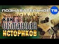 Как обманули историков (Познавательное ТВ, Алексей Кунгуров)