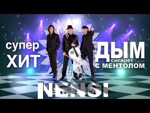 Нэнси - Москва Привет !!!