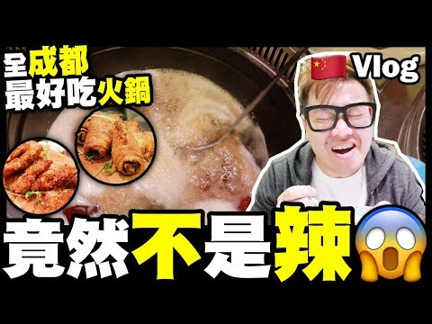 【Vlog】全成都最好吃