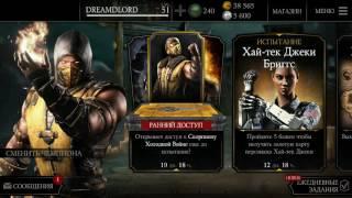 Взлом Mortal Kombat X через Lucky Patcher на бесплатные покупки!!!