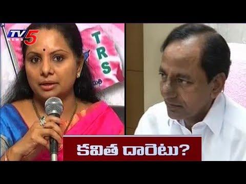 2019 ఎన్నికల్లో కవిత దారెటు..? | Nizamabad | Political Junction | TV5 News