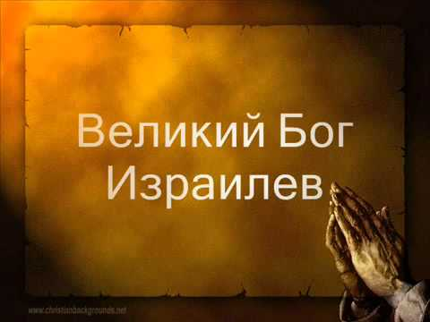 Великий Бог Израилев.mp4