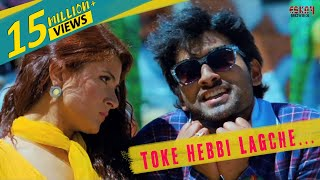 Toke Hebbi Lagche ( Full Video) | Idiot | Ankush | Srabonti | Eskay Movies