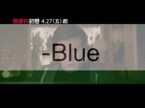 【親愛的初戀】最新中文預告