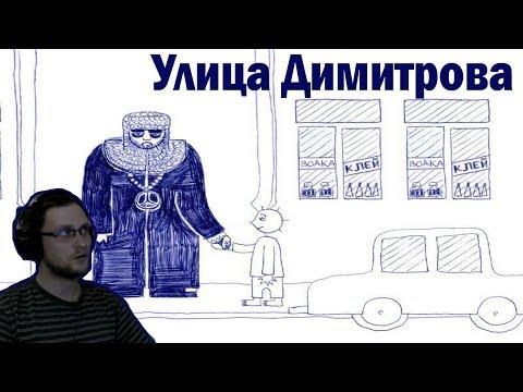 Улица Димитрова Прохождение ► Бабка, шлюха, поп и наркоман ► ВЫНОС МОЗГА