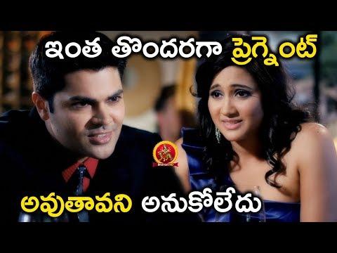 ఇంత తొందరగా ప్రెగ్నెంట్ అవుతావని అనుకోలేదు - 2018 Telugu Movie Scenes - Mr Fraud Movie