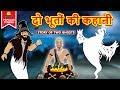 दो भूतों की कहानी | Hindi Kahaniya for Kids | Stories for Kids | Moral Stories | Koo Koo TV Hindi