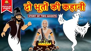 दो भूतों की कहानी | Hindi Kahaniya for Kids | Stories for Kids | Moral Stories | Koo Koo TV Hindi