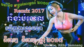 រីមិុច ពិរោះៗ ២០១៧, Remix 2017, Khmer Remix, New Mix Melody Remix , Khmer Remix  2017  ញាក់ម៉ាកប់