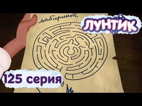 Лунтик и его друзья - 125 серия. Лабиринт