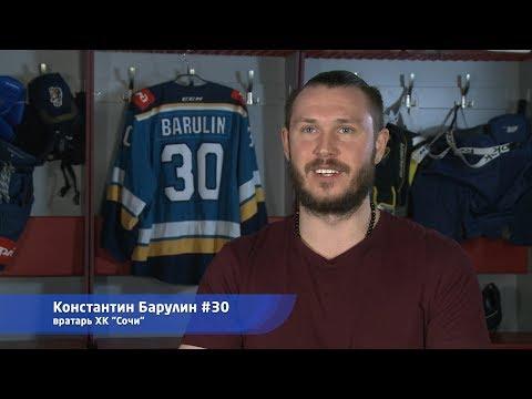 Итоги сезона 2017/18: Константин Барулин