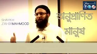 Motivated People | Zahir Mahmood | Inspiring | Bangla Subtitles | Islamic Reminder | বাংলা