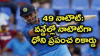 IND vs SL 4th ODI: Dhoni Creates World Record of Most Not Outs | Oneindia Telugu