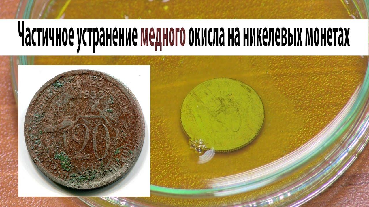 Очистить медные монеты от окиси в домашних  381