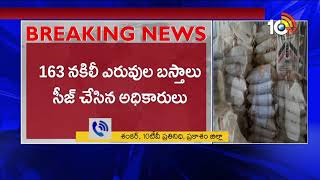 Vigilance Officials Busted Fake Fertilizer in Prakasam District  News