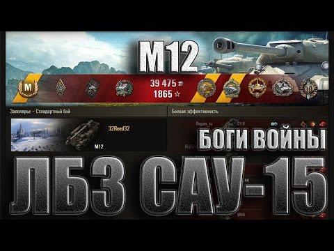 М12 САУ, ЛБЗ сау 15 на Т55А (Боги войны).8 фрагов на арте. Заполярье - Стандартный бой.