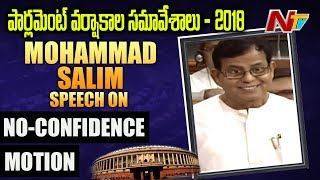 No Confidence Motion In Parliament | CPI-M MP Mohammad Salim Speech in Lok Sabha | NTV