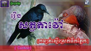 រឿងព្រេងខ្មែរ-រឿងសត្វតាវ៉ៅ|Khmer Legend-Cuckoo