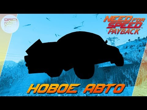 Need For Speed: Payback - НОВОЕ АВТО В ИГРЕ! / Весь тюнинг и локация