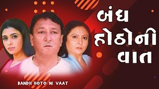 Bandh Hoto Ni Vaat | Best Gujarati Natak | Mukesh Rawal | Mehul Buch | Vijeta | Comedy Natak