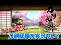 【ゲーム実況】オネエが刀剣乱舞をプレイして胸キュン8【とうらぶ】 thumbnail