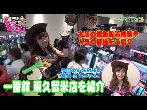 パチンコ・パチスロ情報動画 Vコレ #30 一番舘 東久留米店