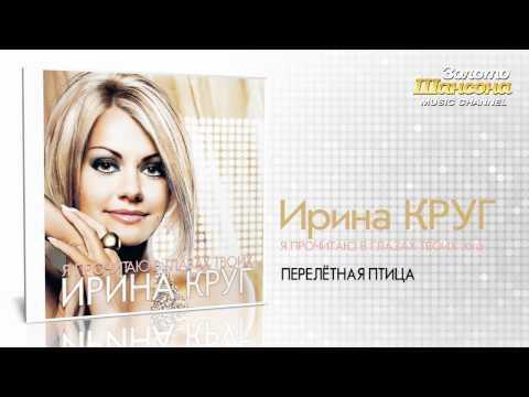 Ирина Круг - Перелетная птица (Audio)