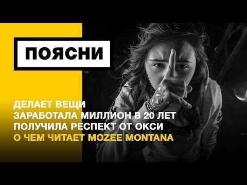ПОЯСНИ: Mozee Montana