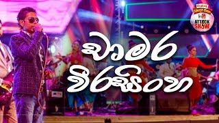 FM Derana Attack Show | Elpitiya | Chamara Weerasinghe