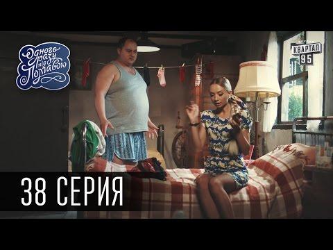 Однажды под Полтавой / Одного разу під Полтавою - 3 сезон, 38 серия | Комедийный сериал