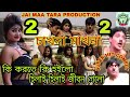 PURULIA new Super hit comedy 2018 # PURULIA COMEDY VIDEO CHAKHNA MAKHNA