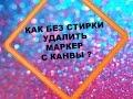 КАК БЕЗ СТИРКИ УДАЛИТЬ МАРКЕР С КАНВЫ? ВСЁ ОЧЕНЬ ПРОСТО! ЭКСПЕРИМЕНТ)))