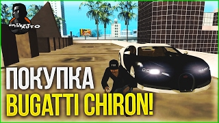 BUGATTI CHIRON - ДОЛГОЖДАННАЯ ПОКУПКА!!! (MTA | CCDPlanet)