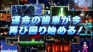 『ロックマン11 運命の歯車!!』TGS2018 プロモーション映像