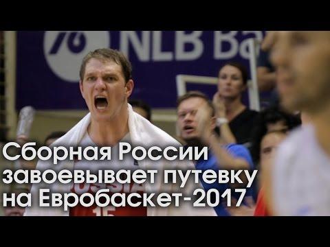 Сборная России завоевывает путевку на Евробаскет 2017