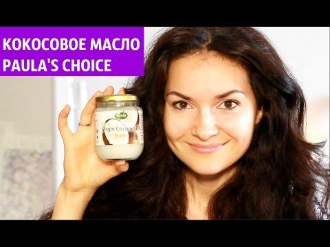 Кокосовое масло, БРОВИ и Paula's Chioce.